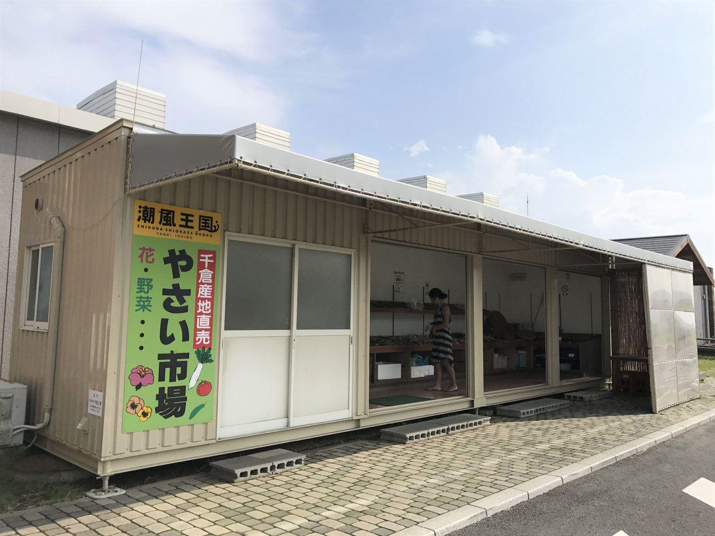 道の駅ちくら潮風王国