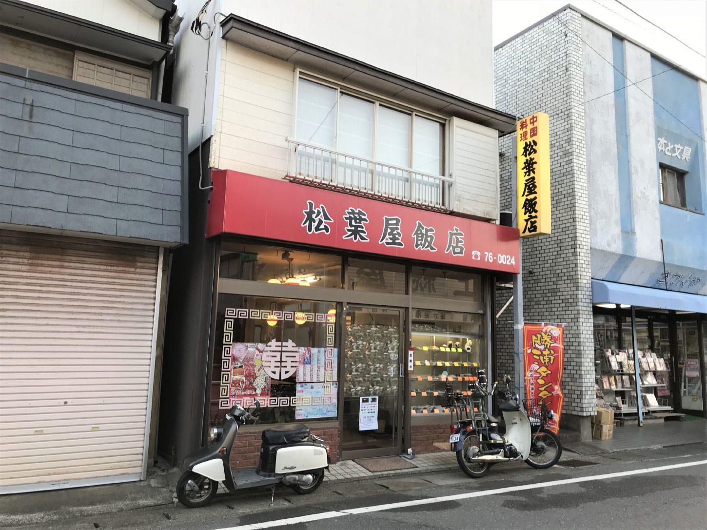 松葉屋飯店
