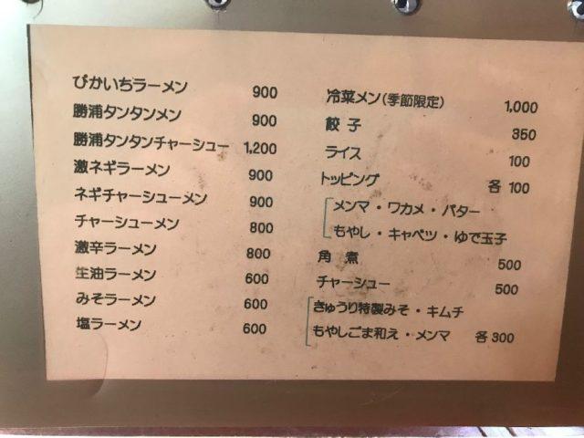 ぴかいちラーメンの勝浦タンタンメン