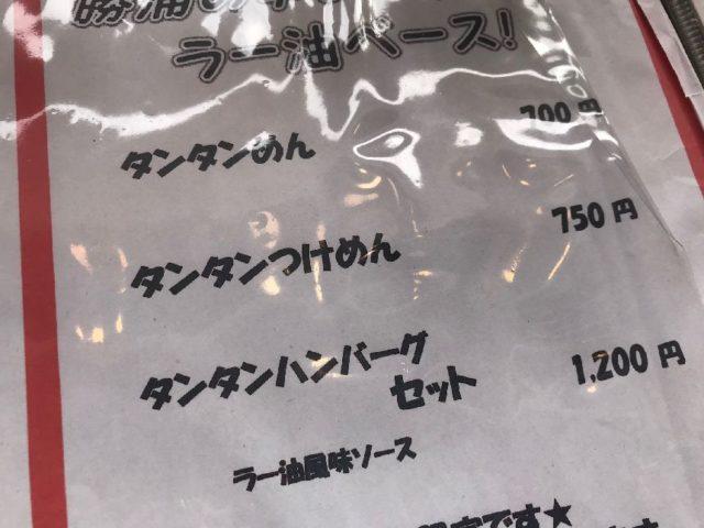 ゆーとぴあの勝浦タンタンメン
