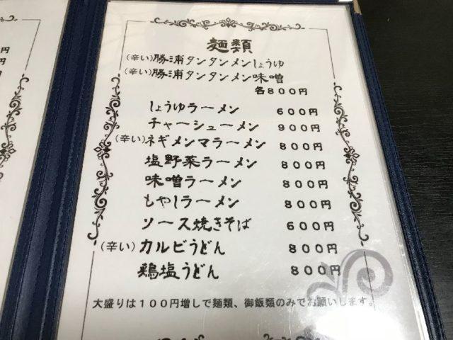 明月園の勝浦タンタンメン