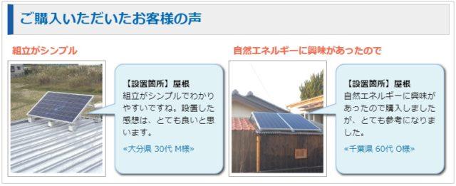 太陽光発電をDIY