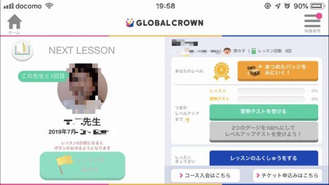 GLOBAL CROWNの無料体験