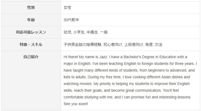 COCO塾ジュニア オンライン英会話の無料体験