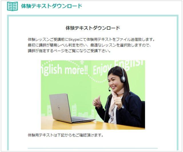 こども英会話ジオスオンラインの無料体験