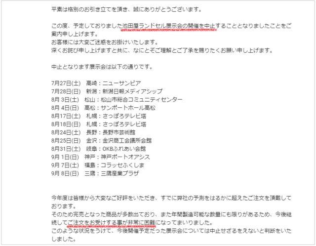 神田屋のランドセル展示会中止