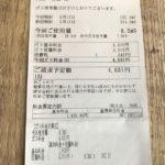 プロパンガス料金明細