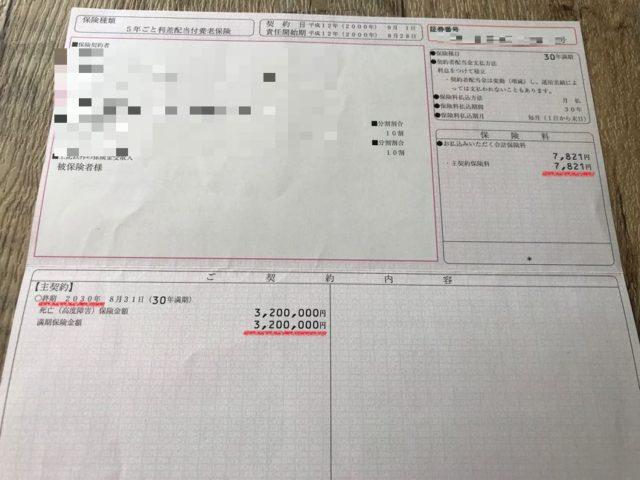 払い済み保険に変更するかどうかの損得計算
