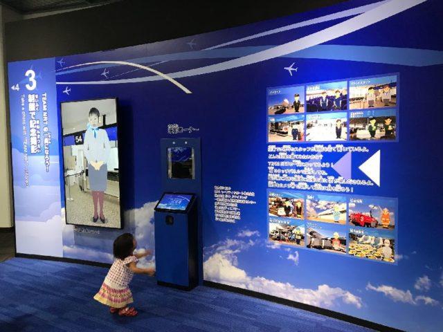 航空科学博物館の体験