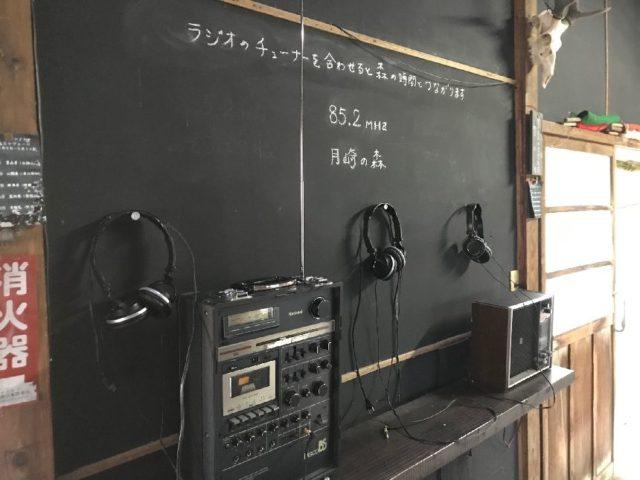 森ラジオステーション