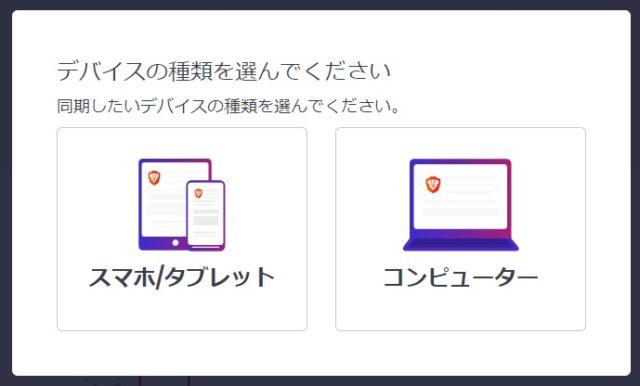 Braveブラウザを他のデバイスと同期