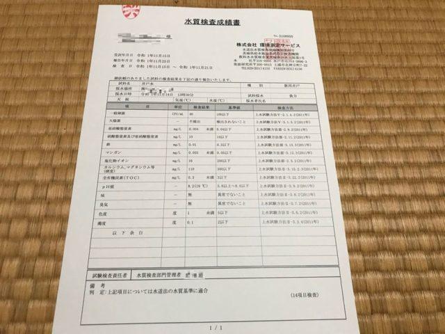 宅水検の水質検査成績書