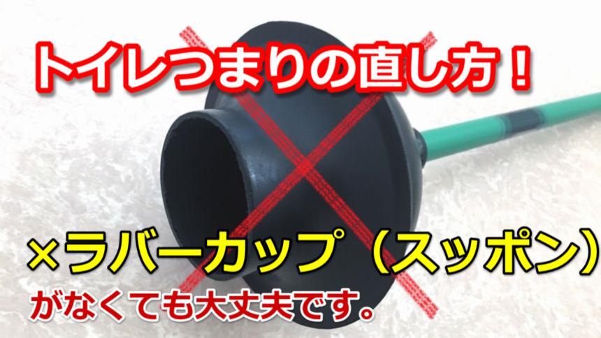 ラバーカップを使わないトイレつまり解消法