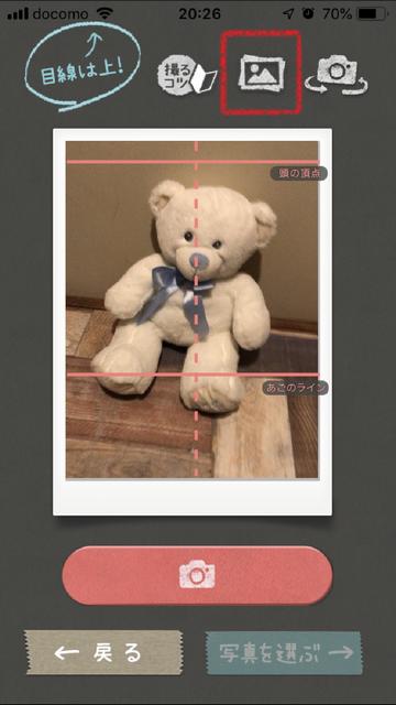 赤ちゃんの証明写真