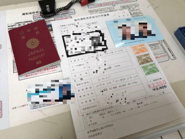 国際運転免許証の必要書類