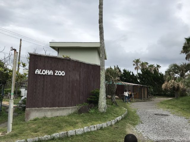 アロハガーデンたてやま動物園