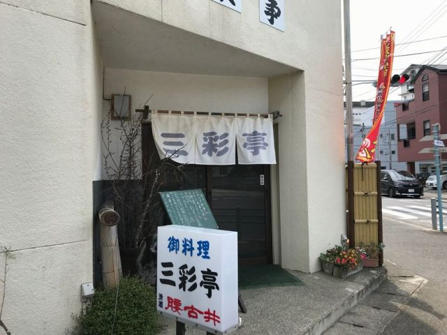 勝浦タンタンメン三彩亭