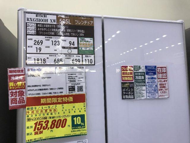 冷蔵庫の価格交渉