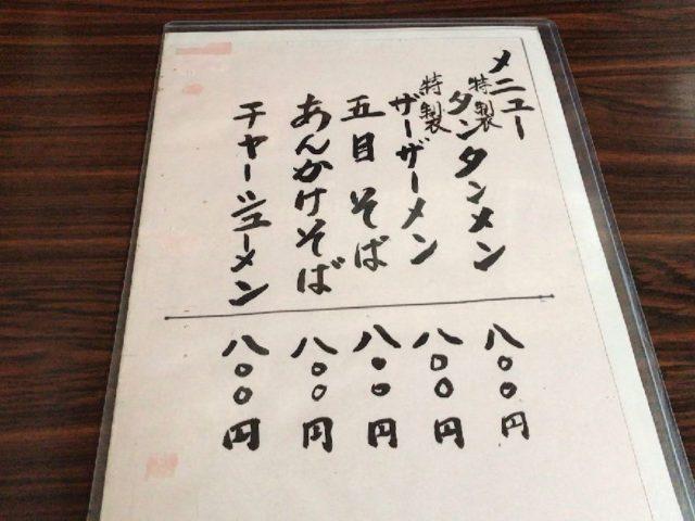勝浦タンタンメンひさご