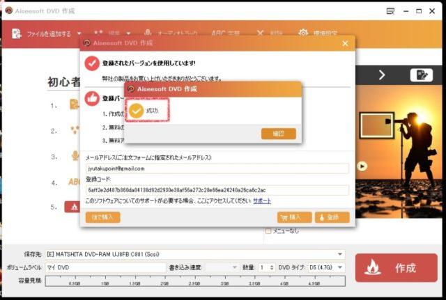 Aiseesoft DVD作成