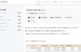アソビコインの購入方法
