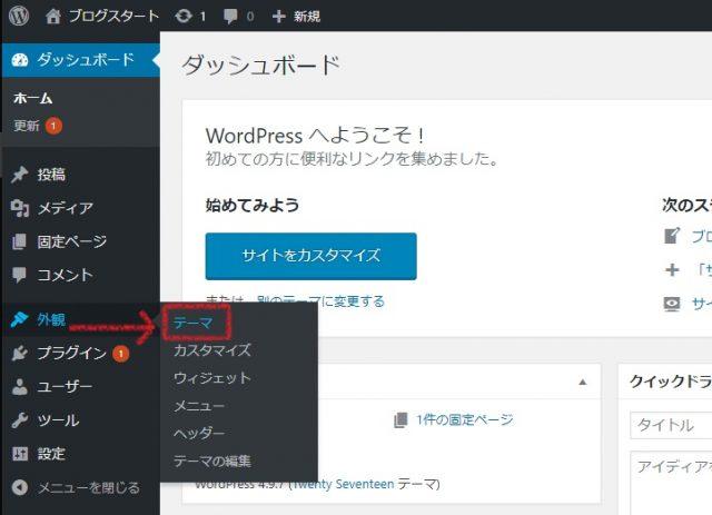 WordPressテーマ
