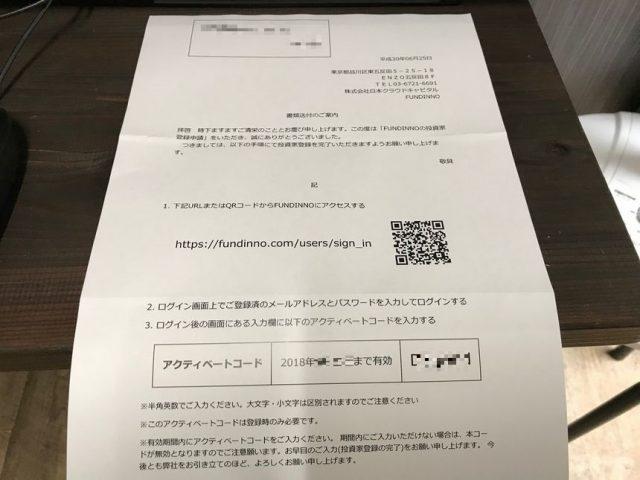 ファンディーノの登録方法