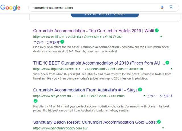 海外ホテル予約の裏技