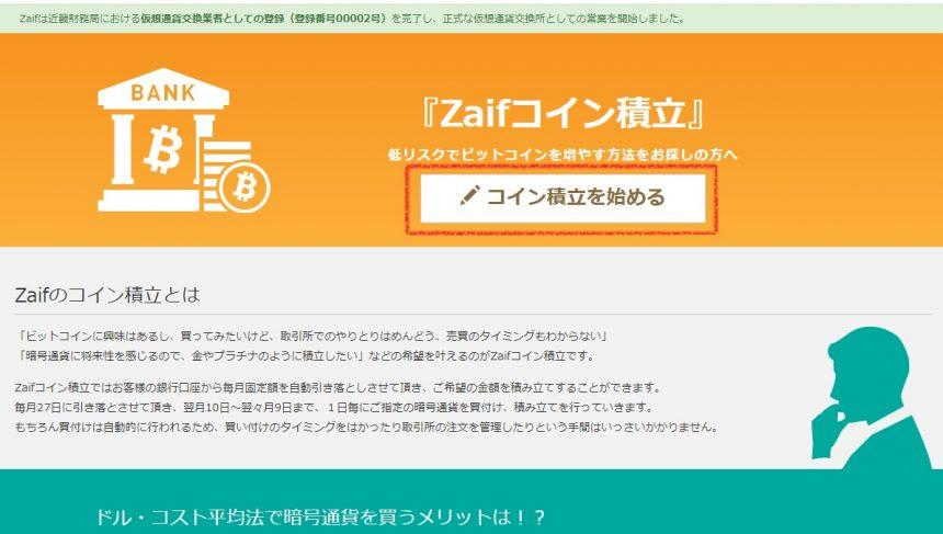 ビットコイン 積立 zaifu